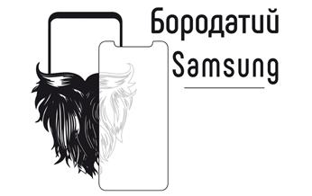 data/slider/bearded-samsung.png
